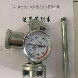 SY40单体支柱压力检测仪厂家单体支柱压力表图片