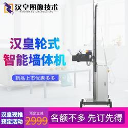 汉皇轮式智能墙体机新品上市优惠多多图片