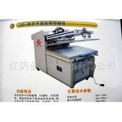 丝网印刷机图片