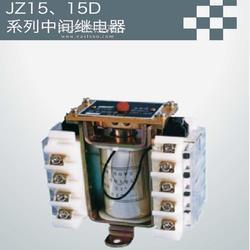 JZ15、15D系列中间继电器图片