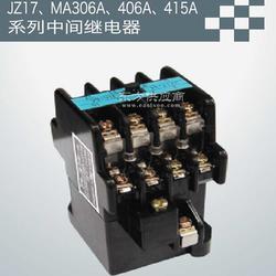 JZ17、MA306A、406A、415A、系列中间继电器图片
