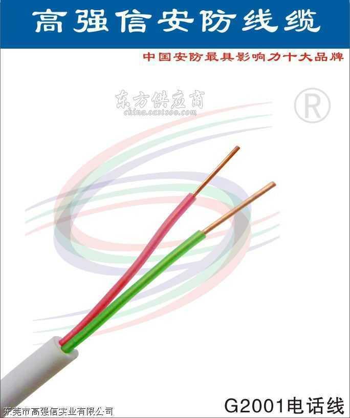 云浮 厂家直销高强信安防弱电线缆
