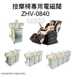 按摩椅随意组合式电磁阀,美腿机电磁阀,排气阀图片