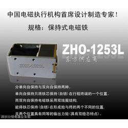 IR-CUT 双滤光片切换器ZHS-0504图片