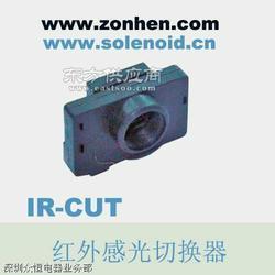众恒IR-CUT感红外切换器ZHS-0504图片