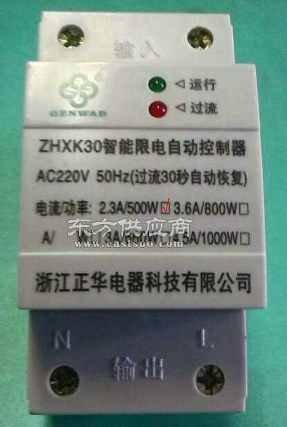 限电自动控制器