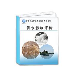 青海做洪水影响评价报告-西宁市水文水资源编制公司-中北智汇图片