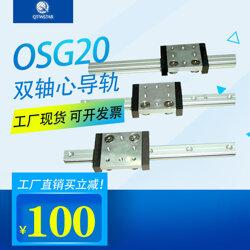 OSG20双轴心导轨型号,abba双轴心导轨,双轴心导轨lgd1图片