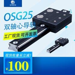 OSG25内置双轴心导轨具体参数,双轴心导轨技术要求图片