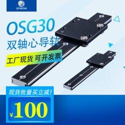 OSG30lgd6双轴心导轨,双轴心导轨,双轴心导轨重型图片