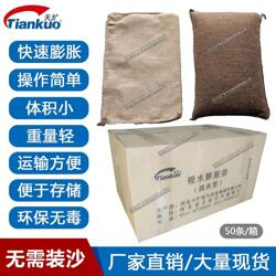吸水膨胀袋-可直接吸水膨胀不用人工装沙-方便快捷-吸水麻袋-天扩图片