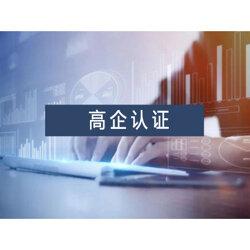代办高新技术企业▲认证-高企认证∮网站-高企申报流程图�片