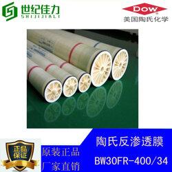 美國陶氏BW30FR-400/34原裝反滲透膜進口膜元件性能特點及代理商圖片