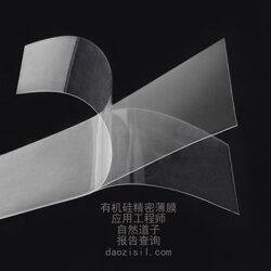 不出油芯片保護硅橡膠薄膜圖片