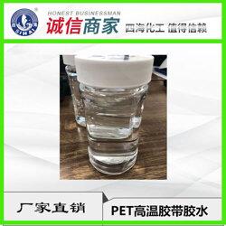 厂家直销PET专用耐高温胶水916A图片