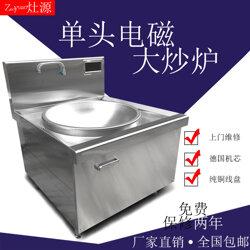 灶源70单头猛火灶 80人吃饭电炒锅 幼儿园炒菜电灶图片