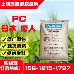 溴PC LN-2520A 日本帝人 总代理图片