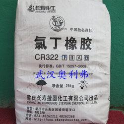 原装氯丁胶 CR322 氯丁胶CR322 库存充足图片