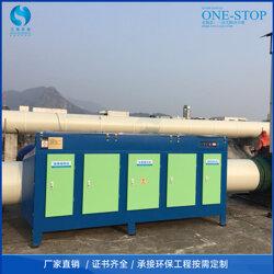 原厂直供 喷涂废气处理设备 UV光氧废气处理设备 油漆废气环保处理设图片