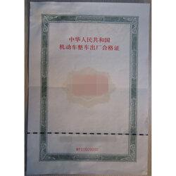 防伪股权证书订制-防伪证书印一个剑魂刷厂24小时均可咨询图片�K