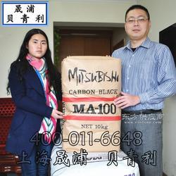 日本三菱色素碳黑MA100图片