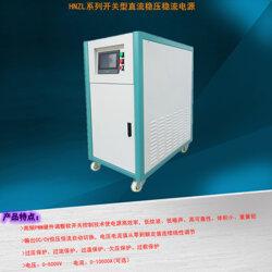 24V5000A水处理电源-高频直流电源-航能电源图片
