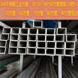 304现货不锈钢工业方管80x80x5图片