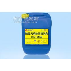无磷除油清洗剂RTL-355B,除油清洗剂,铝合金除油剂,脱脂除油剂图片