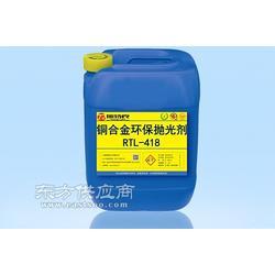 铝电解抛光剂RTL-465B,铝合金电解抛光液,化学抛光液图片