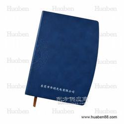 华本记事本定制厂家|万用手册|文件夹|名片册图片