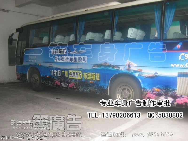 珠三角地区车体广告车身广告专业制作团队