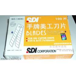 台湾手牌SDI美工刀片图片