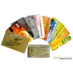 供应名片-vip卡设计印刷图片