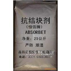供应抗结块剂图片