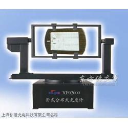 xpo2000大型卧式分布式光度计图片