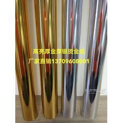 PC、PS塑胶类双面拉丝烫金纸、双面亮光烫金纸、双面镭射烫金纸生产厂家直销图片