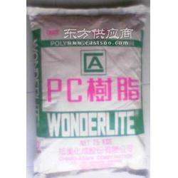 PC PC-110U 台湾奇美 耐候级PC PC-110U图片