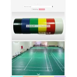 羽毛球贴地胶带 比赛场地胶带 白色地板胶带图片