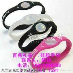 能量硅胶手环,保健能量手环图片