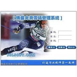 佛盛龙滑雪场一卡通管理系统图片