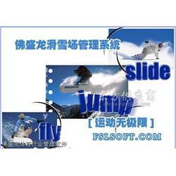 滑雪场一卡通管理系统图片