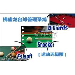 台球管理软件图片
