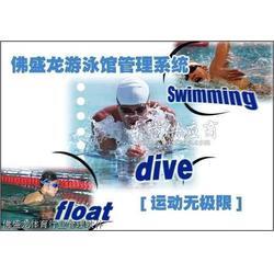 佛盛龙游泳馆管理软件图片
