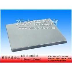 供应移印钢板6×8英寸 150×200mm图片