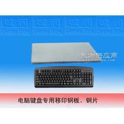 供应键盘移印钢板 电脑键盘手机键盘图片