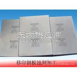 诚润专业提供移印钢板 移印钢片蚀刻加工图片
