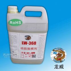 LW366硅胶脱模剂厂家直销图片