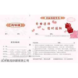 水印纸防伪门票设计制作印刷图片