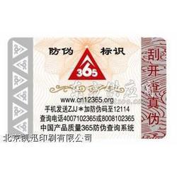 滑雪场防伪门票印刷-防伪入场券印刷图片