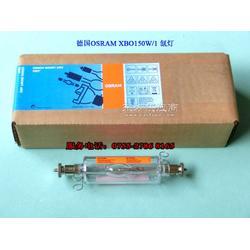 供应德国OSRAM(欧司朗)XBO 150W/1,氙灯图片